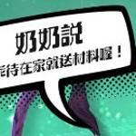 潘朵拉Hot Time活動   天天防疫再送材料!
