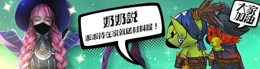 Hundred Soul (TWN): 活動 - 潘朵拉Hot Time活動   天天防疫再送材料! image 1