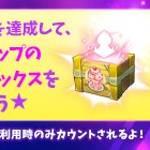 【New】スイーツショップ欠片確定☆テーマチャレンジイベント!【6/25 12:00まで】
