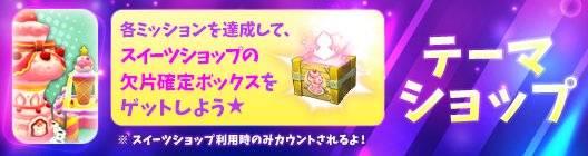 ポケットタウン: event - 【New】スイーツショップ欠片確定☆テーマチャレンジイベント!【6/25 12:00まで】  image 1