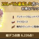 6/15(火)アップデートのお知らせ(1.1.3バージョン)