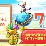 【New】スタート!ワールドフェス▶▶パイナップルカクテル★2!【6/24 11:00まで】