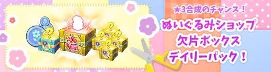 ポケットタウン: event - 【New】スペシャルセール‼ ☆ぬいぐるみショップ☆を合成しよう!【6/18 14:00まで】 image 1