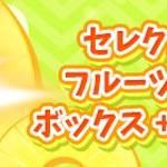 【New】不思議なまとめパック⁉ ワールドフェス&アイテムを一気にGet!【6/21 13:00まで】