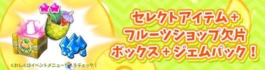 ポケットタウン: event - 【New】不思議なまとめパック⁉ ワールドフェス&アイテムを一気にGet!【6/21 13:00まで】 image 1