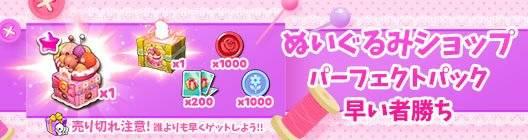 ポケットタウン: event - 先着順!☆1 ぬいぐるみショップパーフェクトパック登場!【6/13 3:00まで】  image 1