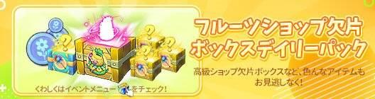 ポケットタウン: event - 【New】スペシャルセール‼ ☆フルーツショップ☆を合成しよう!【6/24 11:00まで】  image 1