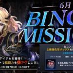 イベント「6月ビンゴミッション」開催!