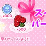 【New】先着順!☆1 スイーツショップパーフェクトパック登場!【6/20 3:00まで】