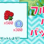 【New】先着順!☆1 フルーツショップパーフェクトパック登場!【6/26 3:00まで】
