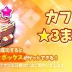 【New】カフェショップ(★3)合成促進イベント開催!【7/15 12:00まで】