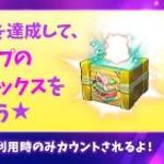 【New】カフェショップ欠片確定☆テーマチャレンジイベント!【7/15 12:00まで】
