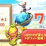 【New】スタート!ワールドフェス▶▶パイナップルカクテル★2!【7/8 11:00まで】