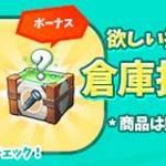【New】倉庫拡張パック 1+1!【7/10 11:00まで】