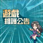 07/07(三) 例行性維護公告