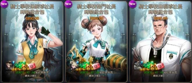 Hundred Soul (TWN): 活動 - 報告學生會會長!赫爾塞騎士學校社團幹部報到! image 5