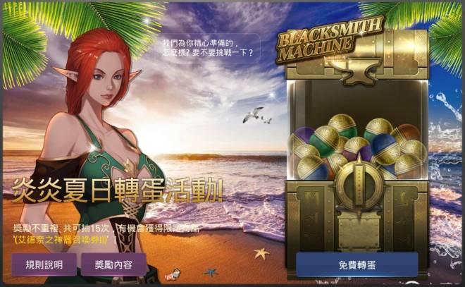 洛汗M: 活動 - 0708 炎炎夏日轉蛋活動(活動結束) image 3