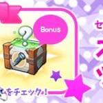 【New】スイーツテーマツキノコセット!【7/13 12:00まで】