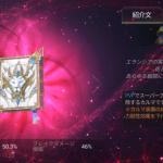 【お知らせ】新カルマ装備追加のお知らせ