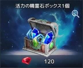 ダークエデンM: notice - 「活力の精霊石ボックス」販売開始! image 2