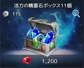 ダークエデンM: notice - 「活力の精霊石ボックス」販売開始! image 4