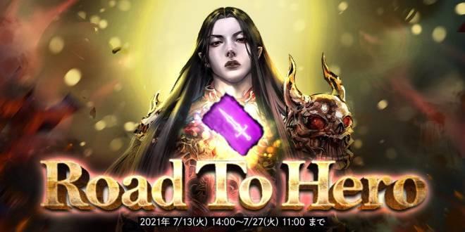 ダークエデンM: event - イベント「RoadToHero」開催! image 2