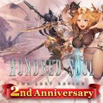 【お知らせ】ハンドレッドソウル2周年記念!