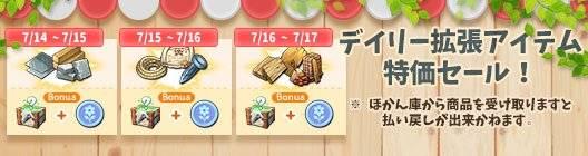 ポケットタウン: event - 【New】30%OFF‼ 拡張itemの日替わり特価セール!【7/17 11:00まで】 image 1