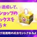 【New】ロックフェスショップ欠片確定☆テーマチャレンジイベント!【8/2 11:00まで】