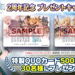 【お知らせ】ハンドレッドソウル2周年記念!特製QUOカード プレゼントキャンペーン!