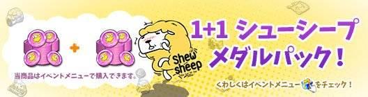 ポケットタウン: event - 【New】タイからのキャラ⁈ シューシープメダル1+1増量イベント!【7/25 12:00まで】  image 1