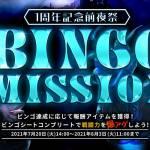 イベント「1周年記念前夜祭ビンゴミッション」開催!