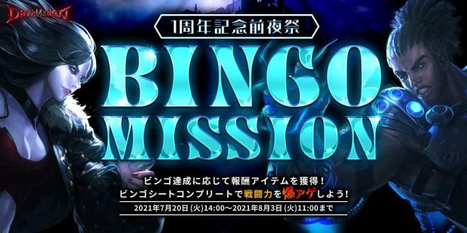 ダークエデンM: event - イベント「1周年記念前夜祭ビンゴミッション」開催! image 2