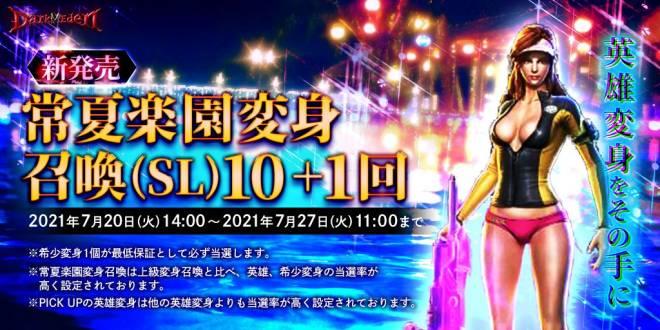 ダークエデンM: event - 「常夏楽園変身召喚10 + 1回」が登場! image 4