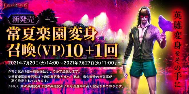 ダークエデンM: event - 「常夏楽園変身召喚10 + 1回」が登場! image 2