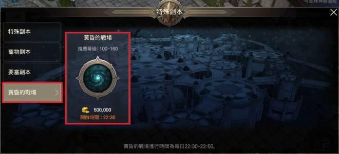 洛汗M: 公告 - 0721 黃昏的戰場 image 5