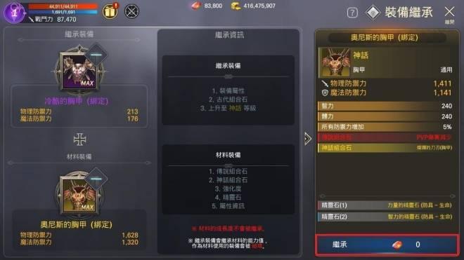 洛汗M: 活動 - 0722 裝備繼承免費(活動結束) image 3