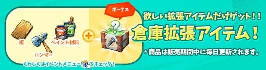 ポケットタウン: event - 【New】倉庫拡張パック 1+1!【8/1 11:00まで】 image 1