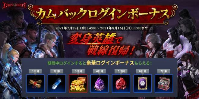 ダークエデンM: event - カムバックログインボーナス開始! image 2