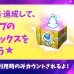 【New】マリンショップ欠片確定☆テーマチャレンジイベント!【8/14 11:00まで】