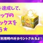 【New】アラジンショップ欠片確定☆テーマチャレンジイベント!【8/14 11:00まで】