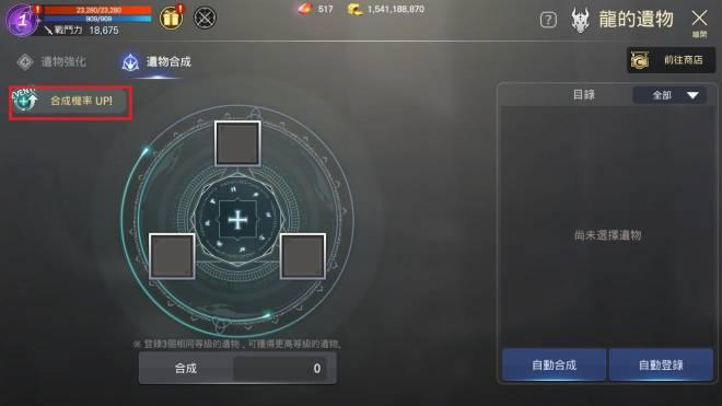 洛汗M: 活動 - 0729 龍遺物合成機率提升活動(活動結束) image 3