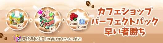 ポケットタウン: event - 【New】先着順!☆1 カフェショップパーフェクトパック登場!【7/31 3:00まで】 image 1