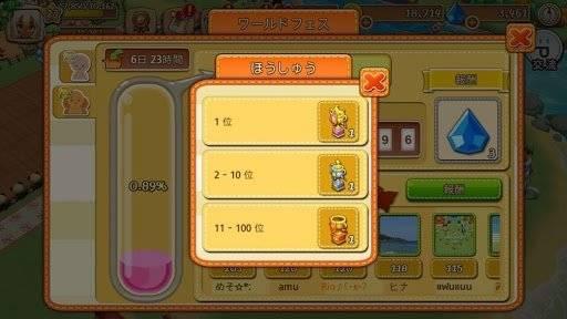 ポケットタウン: event - 【New】スタート!ワールドフェス▶▶グローブ★1!【8/9 11:00まで】 image 3