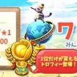 【New】スタート!ワールドフェス▶▶グローブ★1!【8/9 11:00まで】