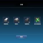 遊戲指南 - UR裝備製作