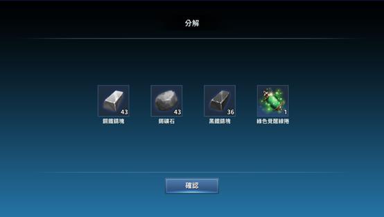 新熱血江湖M: 攻略 - 遊戲指南 - UR裝備製作 image 2