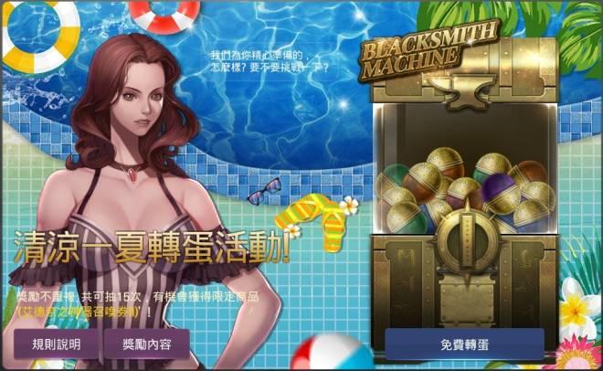 洛汗M: 活動 - 0805 清涼一夏轉蛋活動(活動結束) image 3