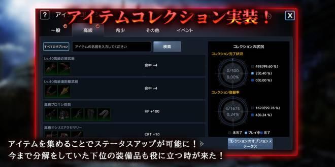 ダークエデンM: notice - 8月17日(火)大規模アップデート情報!! image 14