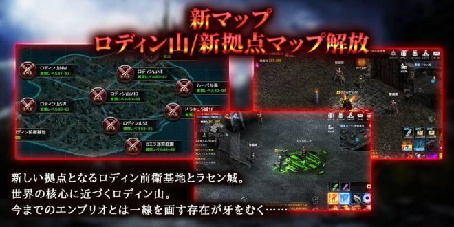 ダークエデンM: notice - 8月17日(火)大規模アップデート情報!! image 4